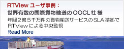 RTView ユーザ事例: OOCL 社